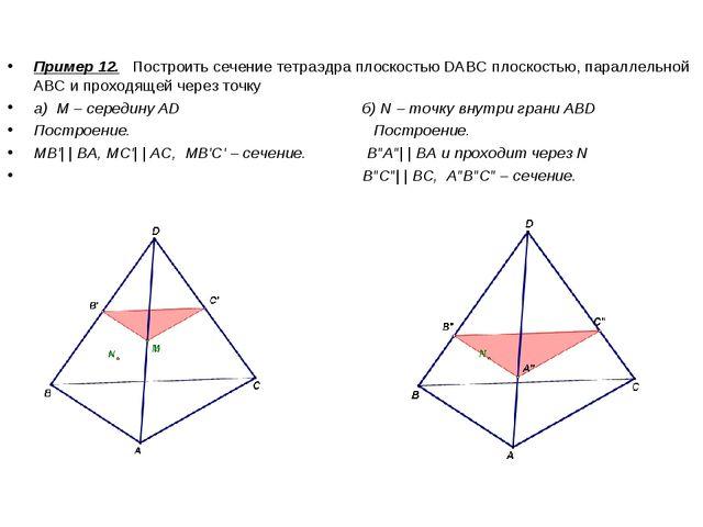 Пример 12. Построить сечение тетраэдра плоскостью DABC плоскостью, параллельн...