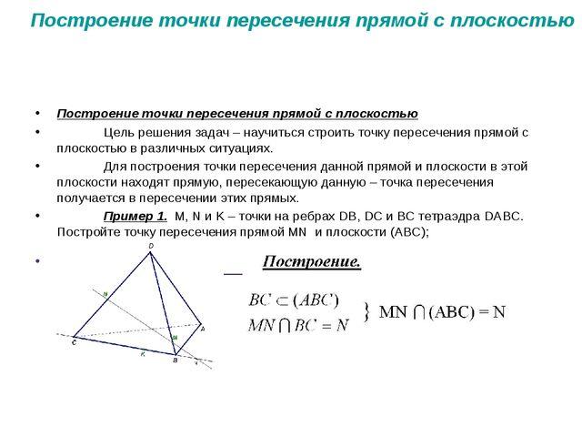 Построение точки пересечения прямой с плоскостью Построение точки пересечения...