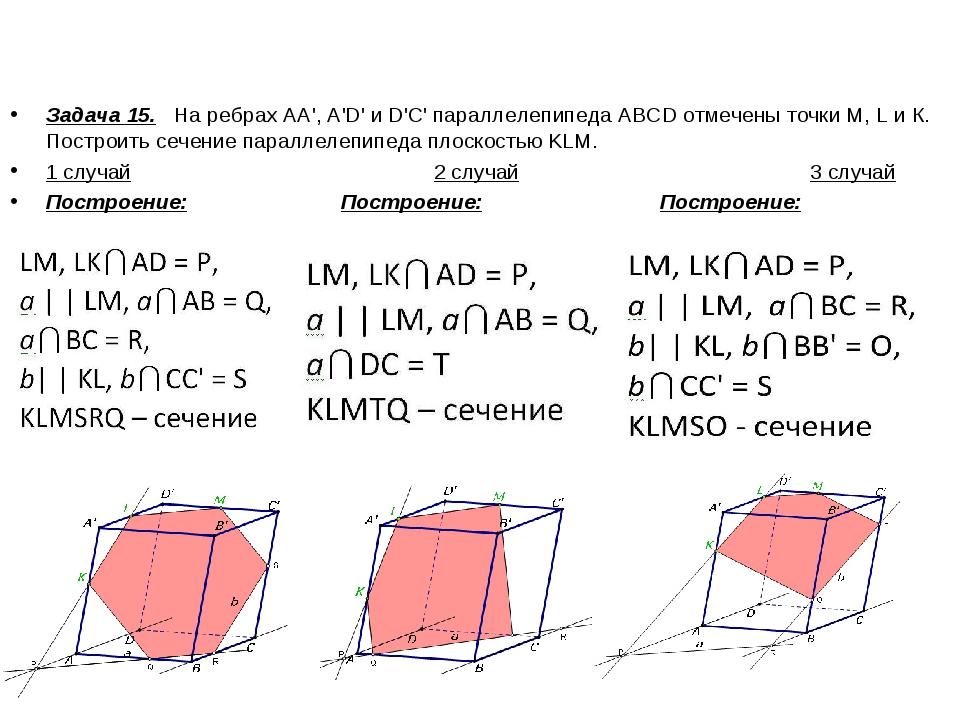 Задача 15. На ребрах АА', А'D' и D'C' параллелепипеда ABCD отмечены точки М,...