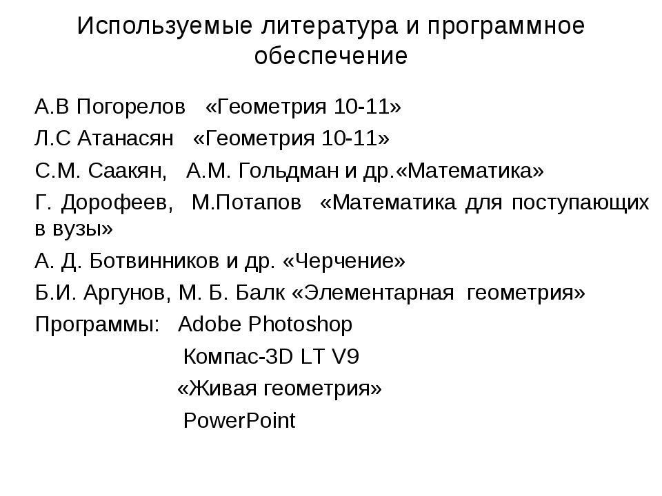 Используемые литература и программное обеспечение А.В Погорелов «Геометрия 10...