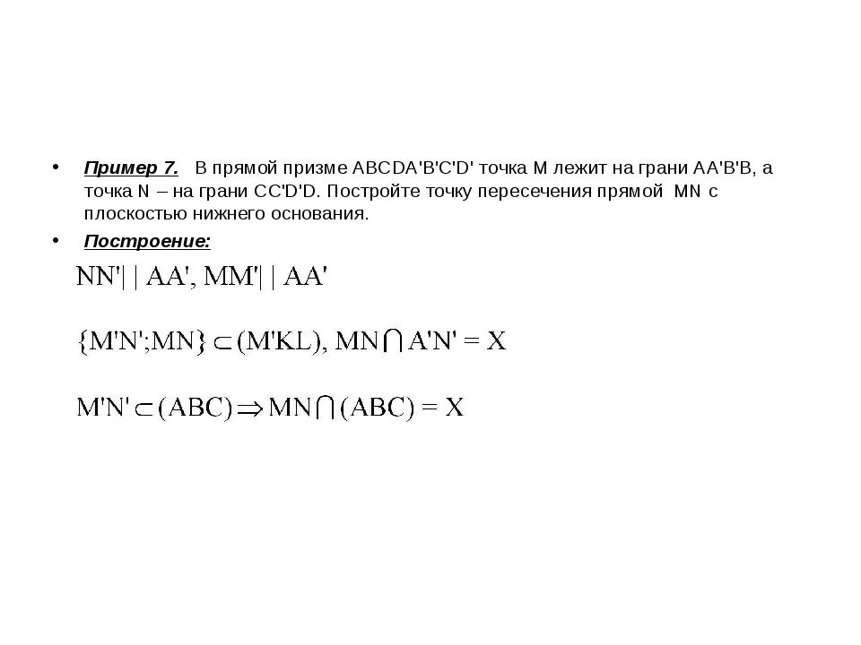 Пример 7. В прямой призме ABCDA'B'C'D' точка М лежит на грани АА'В'В, а точка...