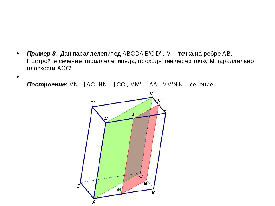 Пример 8. Дан параллелепипед ABCDA'B'C'D' , M – точка на ребре АВ. Постройте...