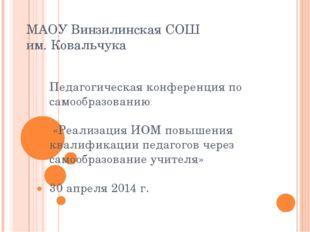 МАОУ Винзилинская СОШ им. Ковальчука Педагогическая конференция по самообразо