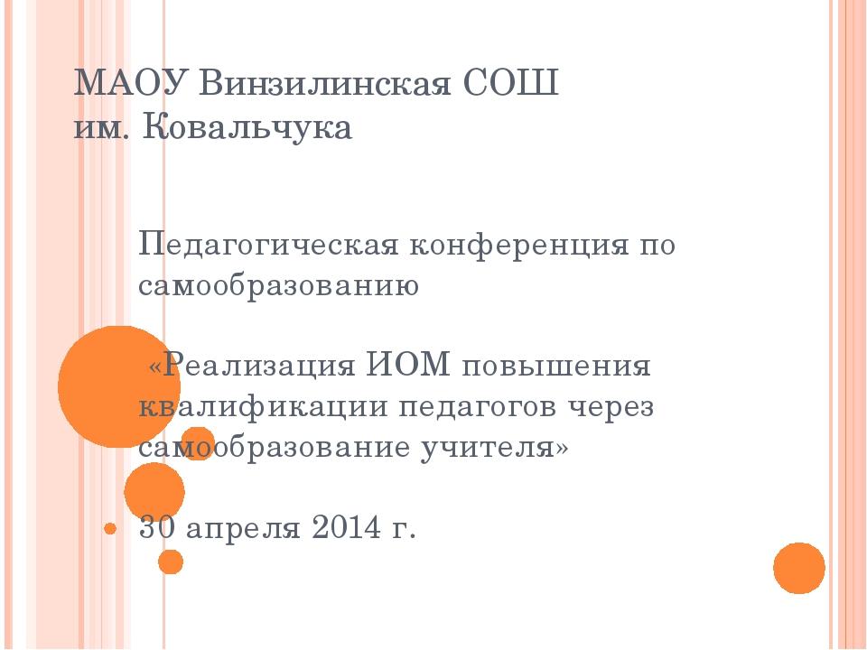МАОУ Винзилинская СОШ им. Ковальчука Педагогическая конференция по самообразо...