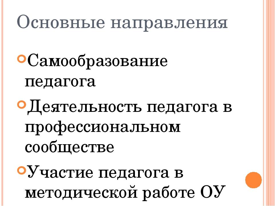 Основные направления Самообразование педагога Деятельность педагога в професс...