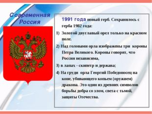 Современная Россия 1991 года новый герб. Сохранилось с герба 1982 го