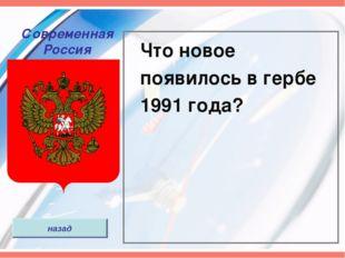 Современная Россия Что новое появилось в гербе 1991 года?  назад
