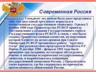 Современная Россия  Повышенная сложность. Семьдесят лет нельзя было даже пре
