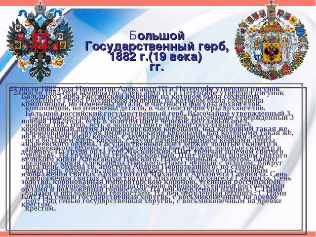 Большой Государственный герб, 1882 г.(19 века) гг. 24 июля 1882 года Императ...