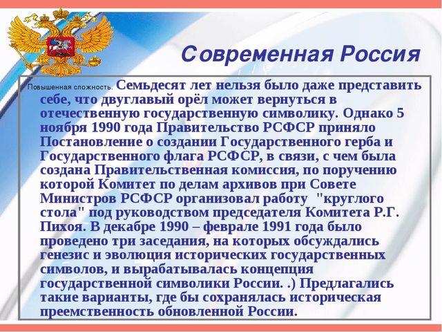 Современная Россия  Повышенная сложность. Семьдесят лет нельзя было даже пре...
