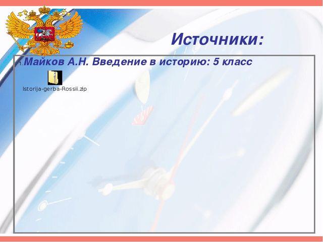Источники: 1.Майков А.Н. Введение в историю: 5 класс