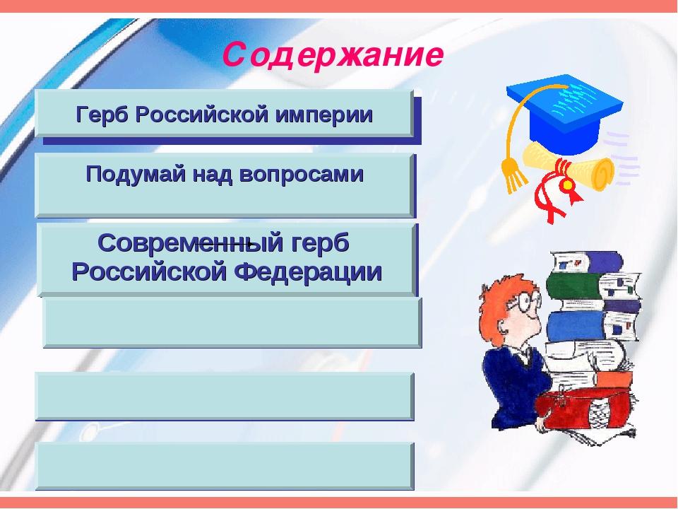 Современный герб Российской Федерации Содержание Герб Российской империи Поду...