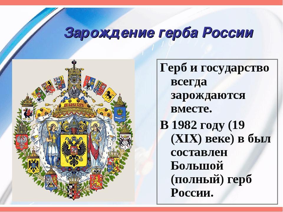 Зарождение герба России Герб и государство всегда зарождаются вместе. В 1982...