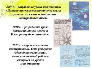 2007 г. – разработка урока математики «Патриотическое воспитание во время из