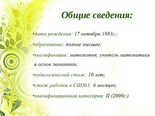 Общие сведения: