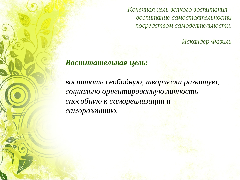 Воспитательная цель:  воспитать свободную, творчески развитую, социально ори...