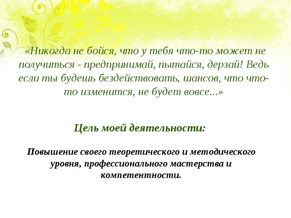 «Никогда не бойся, что у тебя что-то может не получиться - предпринимай, пыт...