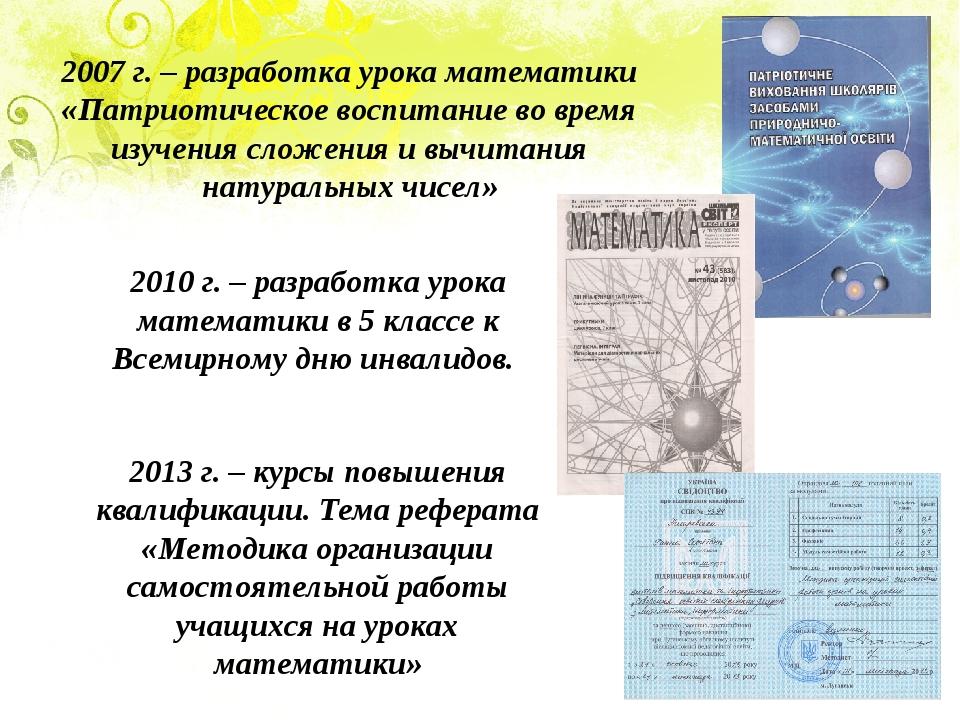 2007 г. – разработка урока математики «Патриотическое воспитание во время из...