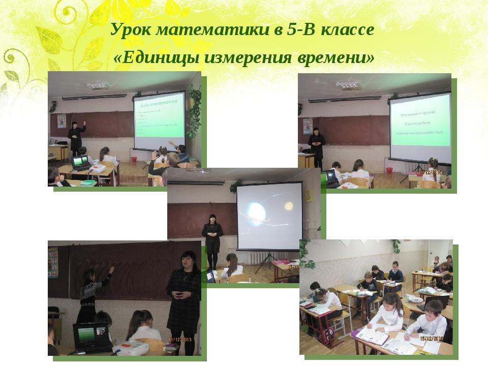 Урок математики в 5-В классе «Единицы измерения времени»