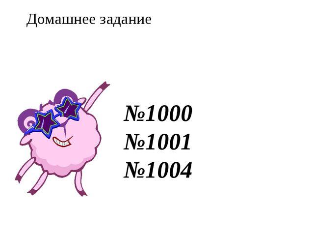 Домашнее задание №1000 №1001 №1004