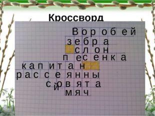 Кроссворд В о р о б е й з е б р а с л о н к а п и т а н р а с с е я н н ы й с