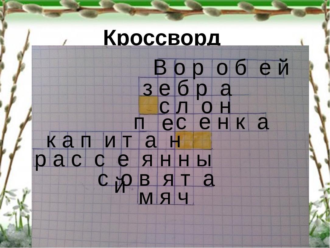 Кроссворд В о р о б е й з е б р а с л о н к а п и т а н р а с с е я н н ы й с...