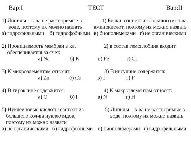 Вар:I ТЕСТ Вар:II 1) Липиды – в-ва не растворимые в 1) Белки состоят из больш...