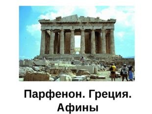Парфенон. Греция. Афины