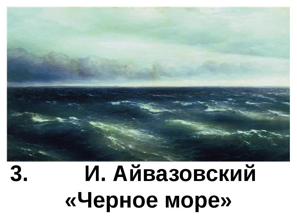 3. И. Айвазовский «Черное море»