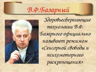 В.Ф.Базарный Здоровьесберегающие технологии В.Ф. Базарного официально называю