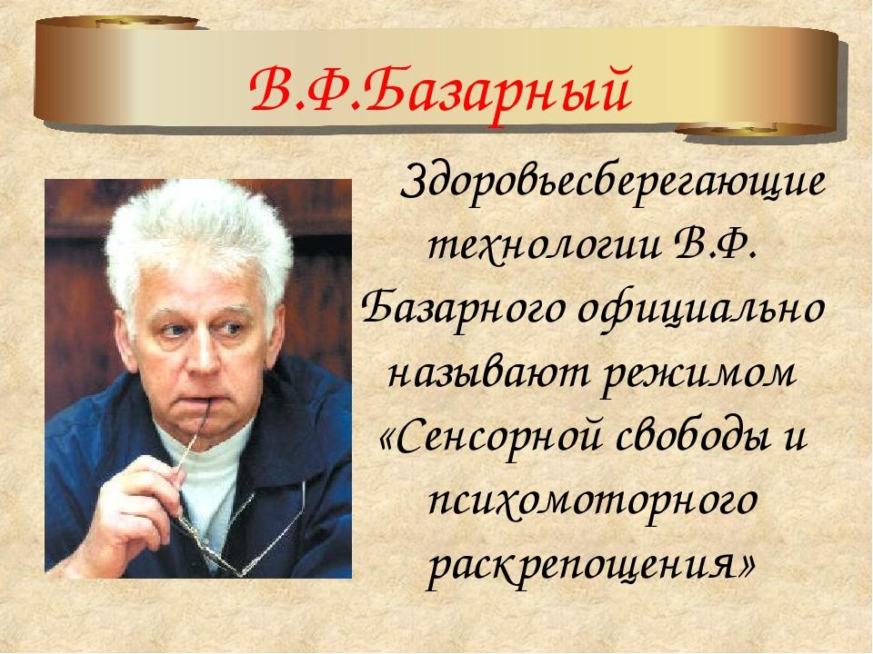 В.Ф.Базарный Здоровьесберегающие технологии В.Ф. Базарного официально называю...
