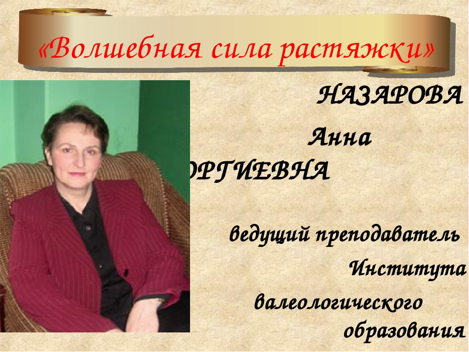 НАЗАРОВА АННА Анна ГЕОРГИЕВНА ведущий преподаватель Института валеологическо...