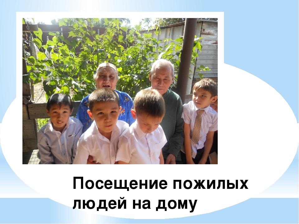 Посещение пожилых людей на дому