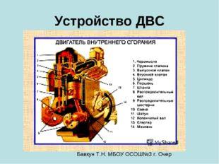 Устройство ДВС Бавкун Т.Н. МБОУ ОСОШ№3 г. Очер