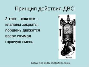 Принцип действия ДВС 2 такт – сжатие – клапаны закрыты, поршень движется ввер