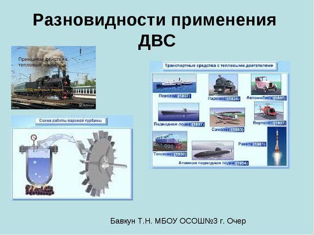 Разновидности применения ДВС Бавкун Т.Н. МБОУ ОСОШ№3 г. Очер