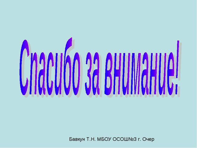 Бавкун Т.Н. МБОУ ОСОШ№3 г. Очер