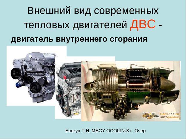 Внешний вид современных тепловых двигателей ДВС - двигатель внутреннего сгора...