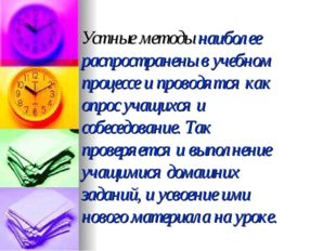 Устные методы наиболее распространены в учебном процессе и проводятся как оп