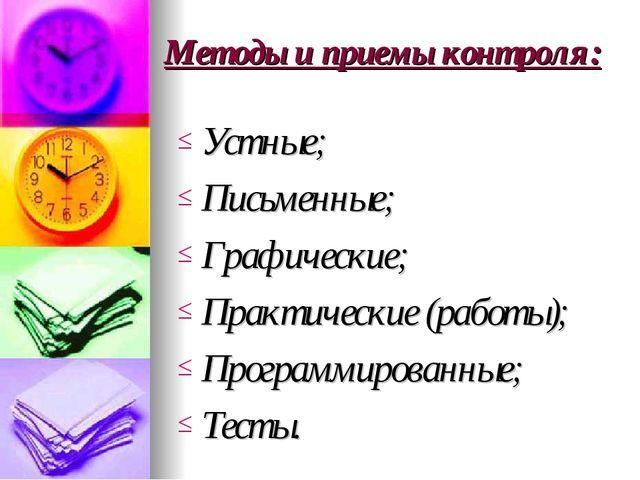 Методы и приемы контроля: Устные; Письменные; Графические; Практические (раб...