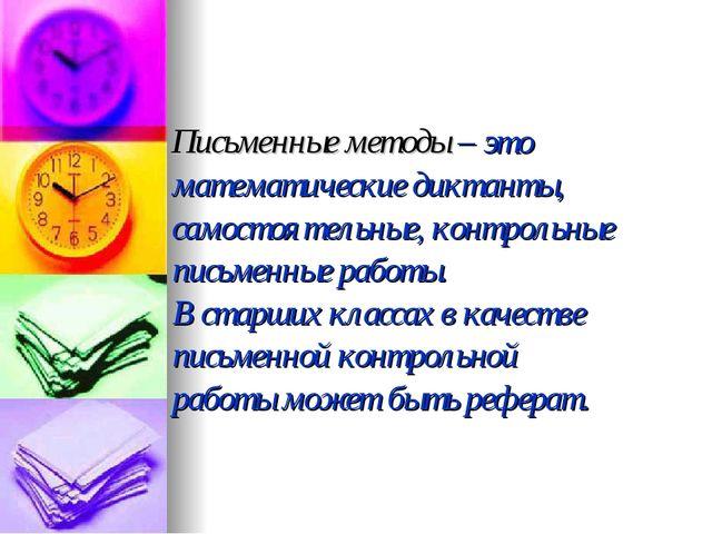 Письменные методы – это математические диктанты, самостоятельные, контрольны...