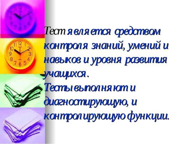 Тест является средством контроля знаний, умений и навыков и уровня развития...