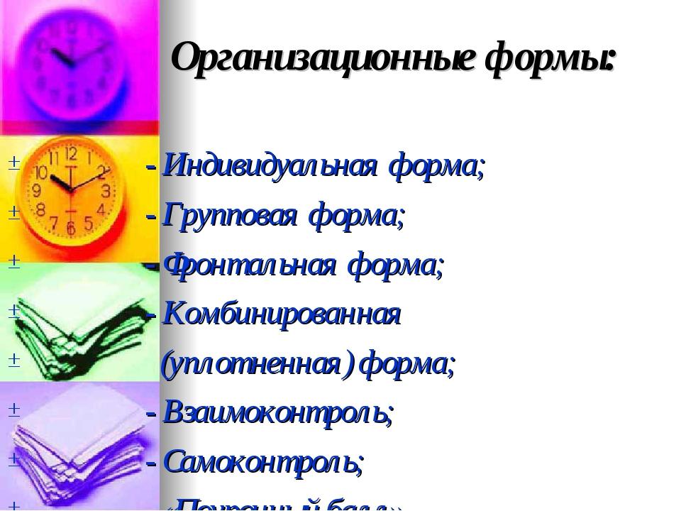 Организационные формы: - Индивидуальная форма; - Групповая форма; - Фронталь...