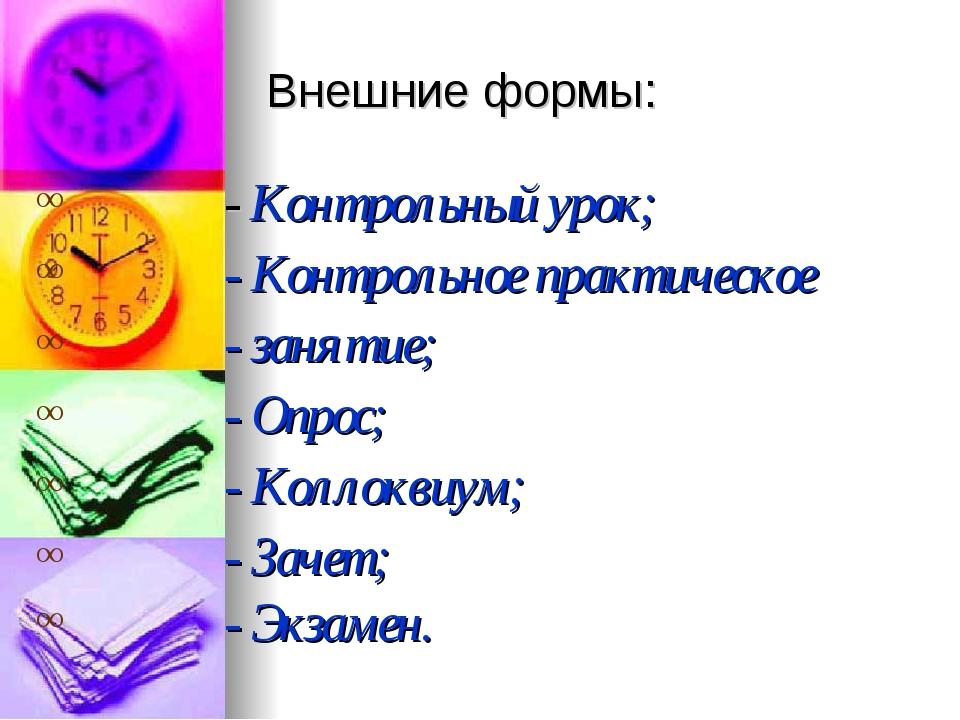 Внешние формы: - Контрольный урок; - Контрольное практическое - занятие; - Оп...
