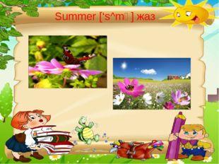 Summer ['s^mә] жаз