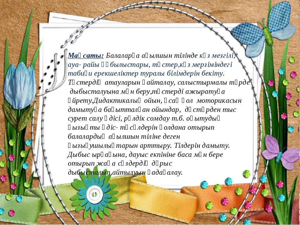 Мақсаты: Балаларға ағылшын тілінде күз мезгілі, ауа- райы құбылыстары, түстер...