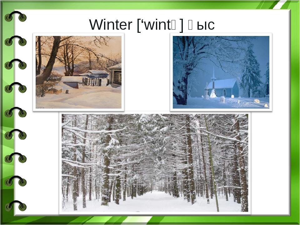 Winter ['wintә] қыс