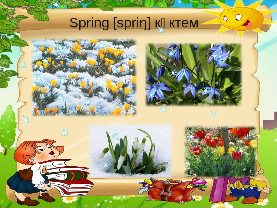 Spring [spriŋ] көктем