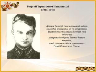 Георгий ТерентьевичНевкипелый (1915-1941) Лётчик Великой Отечественной войны