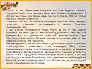 Родилась в селе Добровольное Ставропольского края. Родители погибли в Граждан